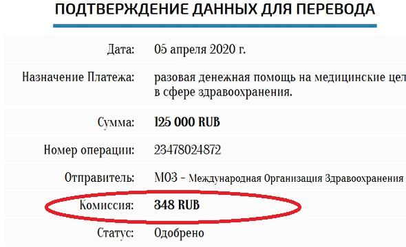 https ep umoz site выдал отчёт о том что денежный перевод готов к отправке