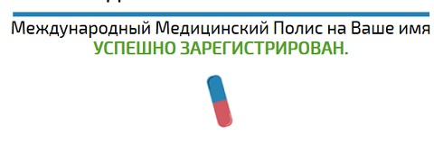 международный медицинский полис успешно зарегистрирован за 348 рублей