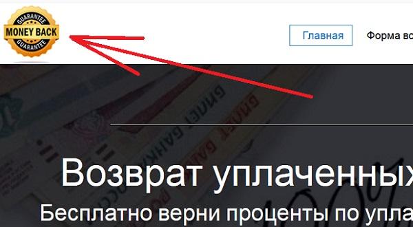 возврат уплаченных налогов - на сайте видим логотип money back про который есть плохие отзывы