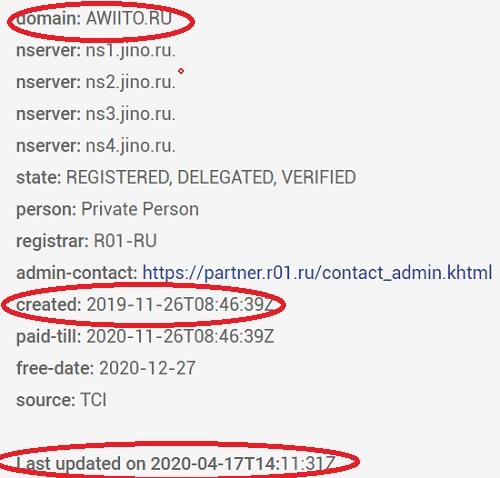 возврат налога - смотрим время существования сайта awiito где обещают вернуть деньги за налоги