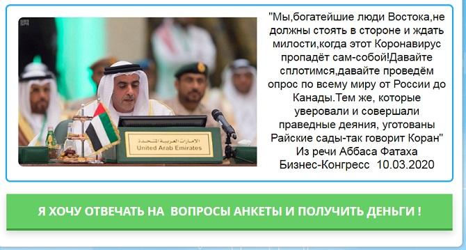 oae nocoronavirus - много арабов хочет платить денежные компенсации россиянам за коронавирус