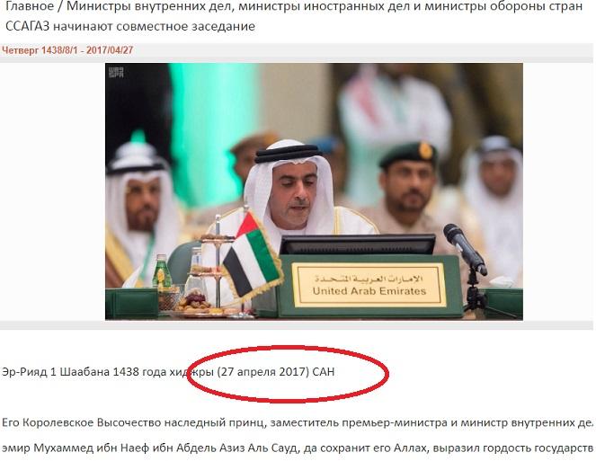 emirates coronavirus - фотография на самом деле взята с другого заседания