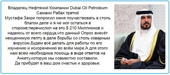 эмираты платят за коронавирус но вряд ли россиянам