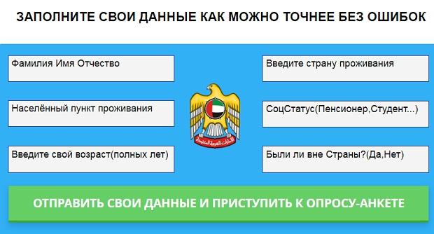 победим коронавирус вместе - пробуем заполнять анкету на мошенническом сайте