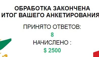 oae nocoronavirus в любом случае предлагает получить 2500 долларов