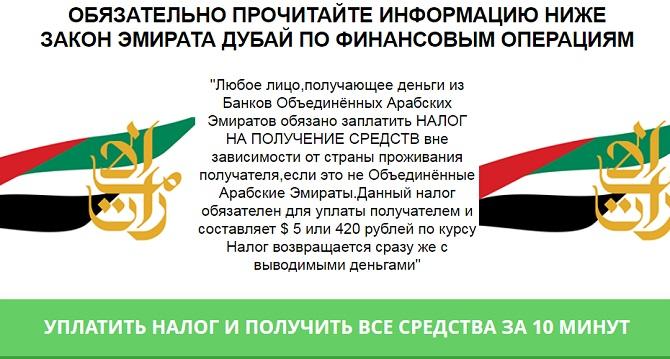 забирайте от 2000 за ответы но сначала заплатите 420 рублей за арабский налог эмиратов