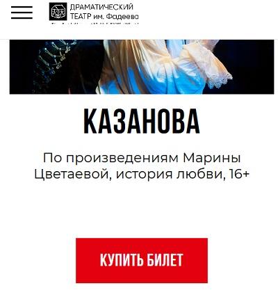 dram theatr - на сайте есть афишы и кнопки купить для каждого спектакля