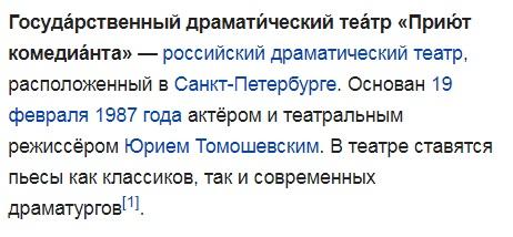 все мошеннические сайты скопированы из настоящего сайта театра Приют Комедианта