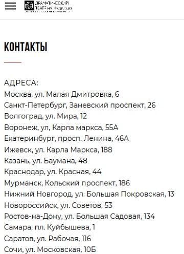 theatr dram ru в разделе с контактами просто перечислены адреса обычных крупных театров в разных городах