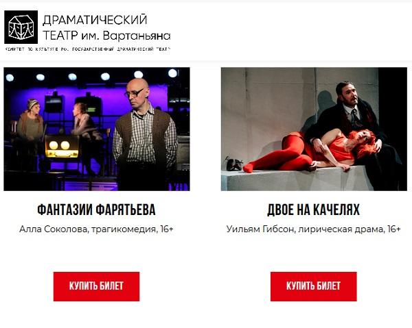 драматический театр вартаняна москва и петербург - на самом деле сайт мошеннический и обманывает
