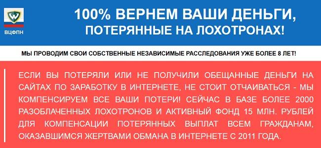 сайт stop vs5mp buzz - читаем обещания про возврат деньги за лохотроны чтобы написать отзывы и обзор