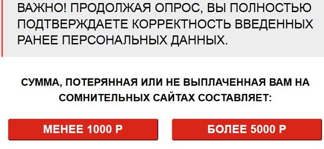 потерянные на лохотронах деньги - пробуем пройти опрос чтобы попасть на итоговый мошеннический возврат денег