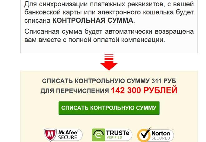 вцфпн официальный сайт требует списать контрольную сумму 311 рублей и надо добровольно её перевести мошенникам