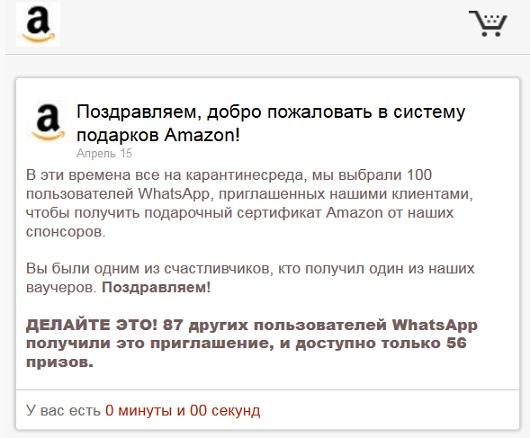 разбираем сайт amzagainst surge sh из whatsapp рассылки чтобы написать о нём отзывы и обзор