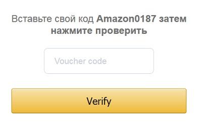 нам предлагают ввести код amazon0187 чтобы проверить подарки и бесплатно их получить
