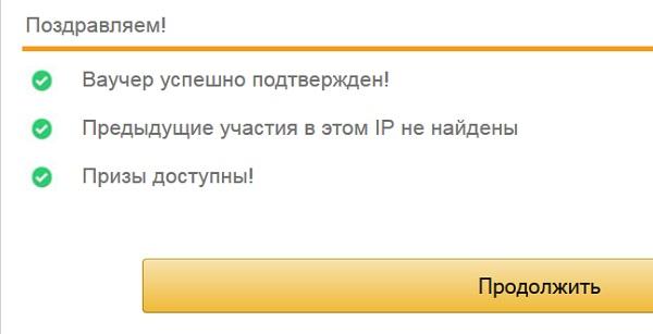 100 пользователей whatsapp должны получить свои призы но не получат