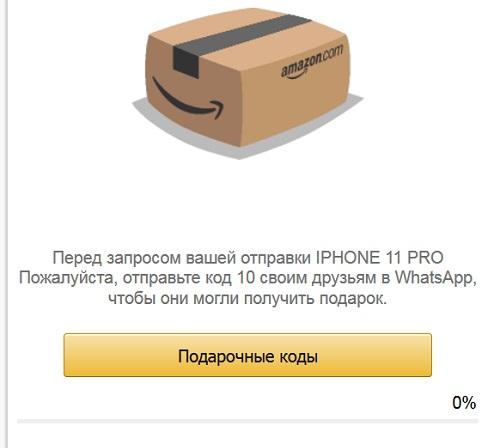 подарочный сертификат amazon получить не так просто потому что требуют разослать рекламу по контактам whatsapp