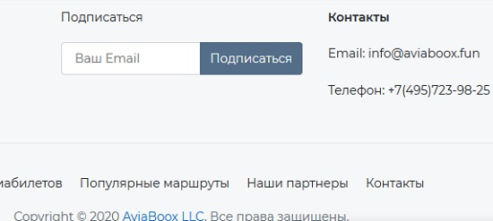 aviaboox ru не содержит никакой информации о компании