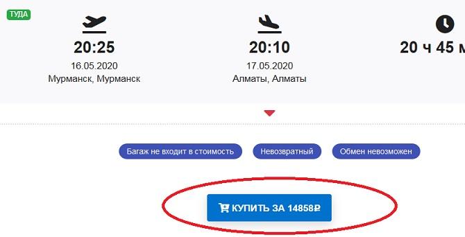 aviaboox нашёл для нас очень дешёвый перелёт на самолёте