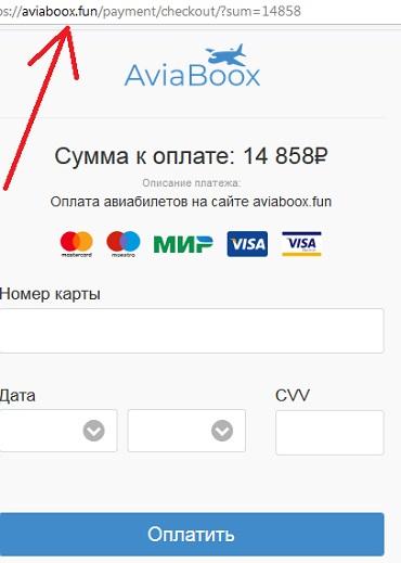 aviaboox ru это фишинг который ворует данные банковской карты