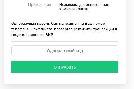 aviaboox ru потребует ввести одноразовый sms-пароль