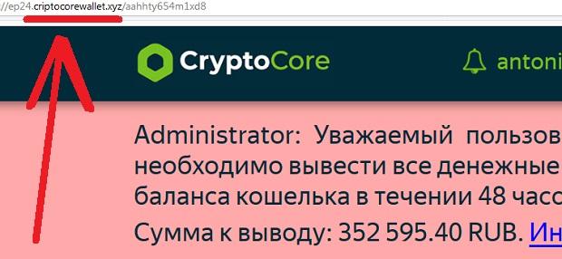 удаленная работа от Cryptocore это тоже мошенничество и лохотрон