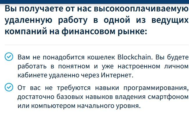 сервис blockchain web не выставляет практически никаких требований для удалённой работы оператором