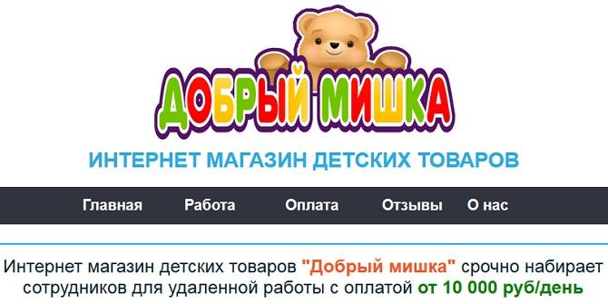 dobriymishka ru epa c11c - смотрим главную страницу с вакансией чтобы написать отзывы и обзор про удалённую вакансию