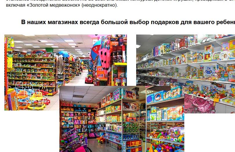 удаленная работа в магазине детских товаров - смотрим фотографии из магазина