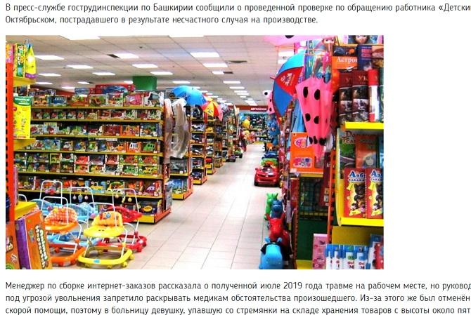 интернет магазин детских товаров добрый мишка использует фотографии относящиеся к магазину детский мир