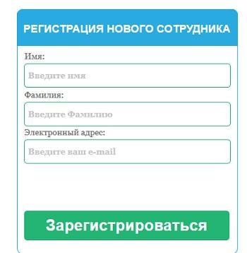 личный кабинет сотрудника - вход и регистрация чтобы начать зарабатывать ненастоящие деньги
