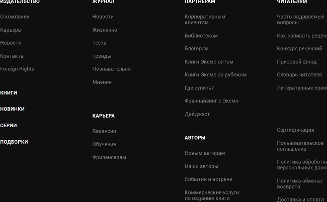 наборщик текста на дому - смотрим официальную информацию об издательстве эксмо
