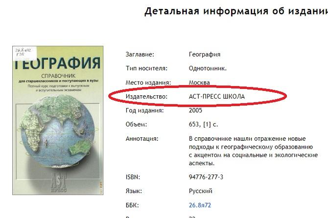 наборщик текстов на дому - размещённые книги на самом деле выпущены в другом реально существующем издательстве