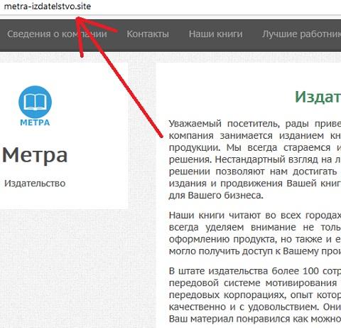 издательство метра на сайте metra izdatelstvo site это тоже лохотрон и мошенничество