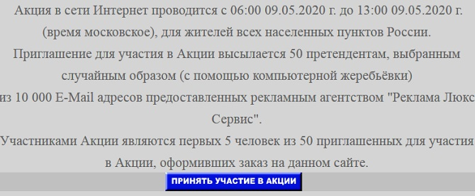 asus росимпорт - читаем условия проведения акции и информацию о компании