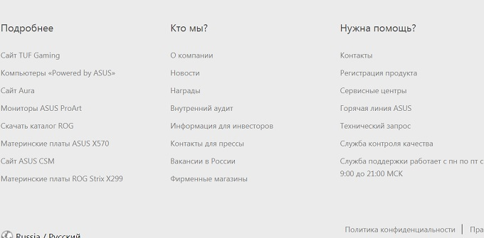 на сайте ASUS росимпорт нет вот такой подробной информации об организации