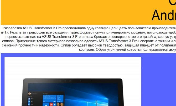 asus transformer на сайте с акцией за 333 рубля имеется очень подробное описание и отзывы про планшет asus