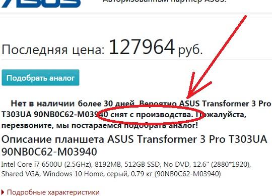 asus transformer начинает походить на лохотрон потому что планшет давно был снят с производства