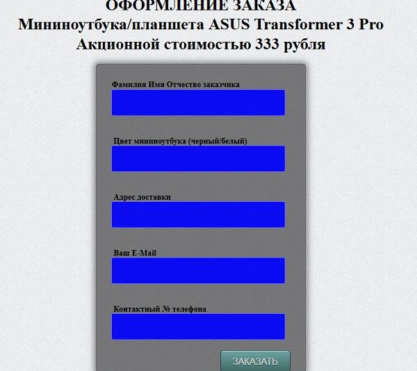 asus росимпорт предлагает оформить заказ на мининоутбук