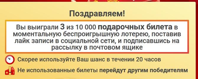 моментальная лотерея спортлото - нас поздравляют и вручают три виртуальных билета для участия в бесплатном розыгрыше