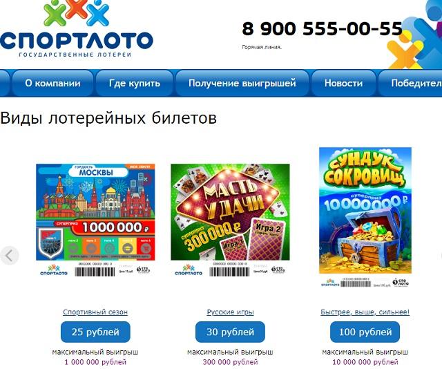 спортлото и моментальная лотерея - смотрим официальный сайт