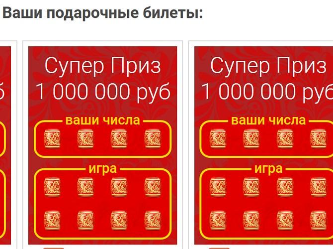 бесплатные лотереи - переходим к розыгрышам чтобы узнать обман это или правда