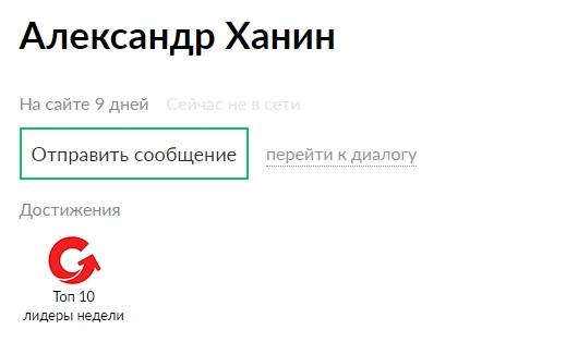 Валютная поддержка Александр Ханин отзывы