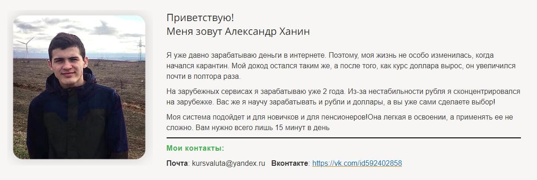 Александр Ханин Валютная поддержка отзывы