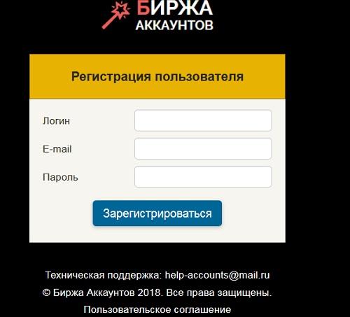 биржа аккаунтов - нас просят зарегистрироваться