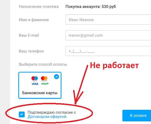 биржи аккаунтов соцсетей - платить за аккаунт надо через систему без оферты
