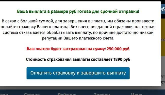 accountsale просит заплатить большую сумму за страховку