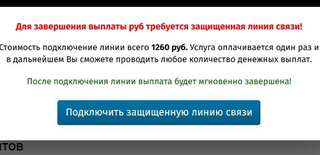 биржа accountsale aaidh xyz требует защищённую линию связи для осуществления выплаты