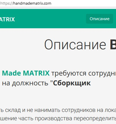 имеется клон компании под названием hand made matrix с той же самой вакансией