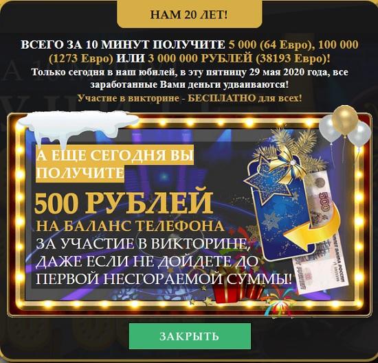 ты счастливчик 2020 - сегодня деньги удваиваются а на баланс телефона можно получить 500 рублей просто так